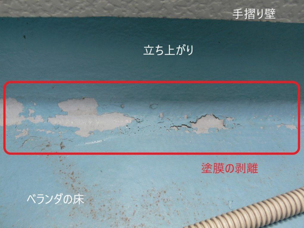ベランダの塗膜の剥離写真(塗装工房)