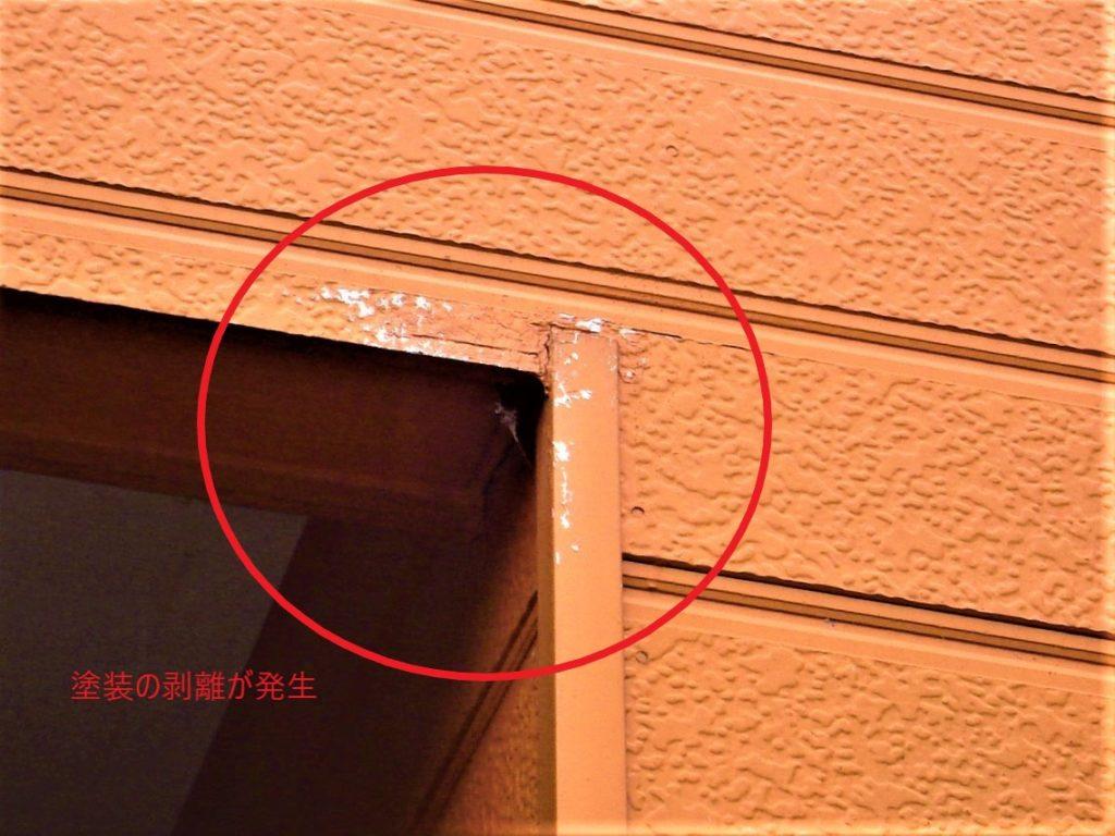 外壁塗料の剥離(塗装工房)