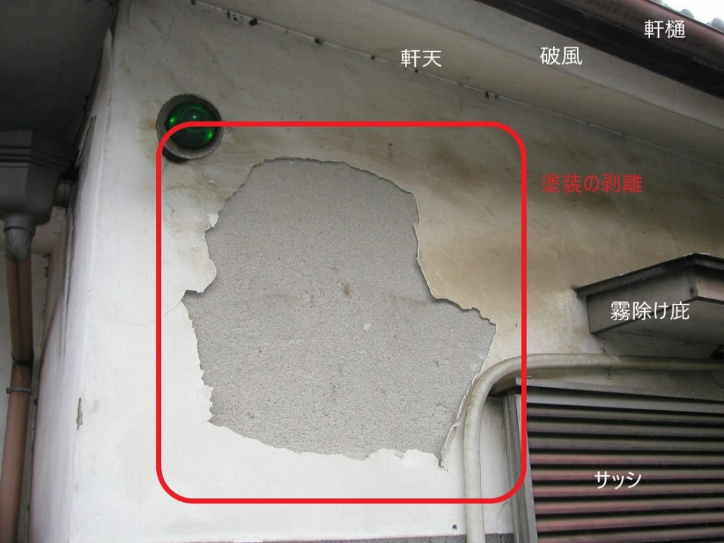 外壁塗料の剥離の写真(塗装工房)