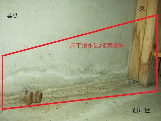 基礎の滲み跡(塗装工房)
