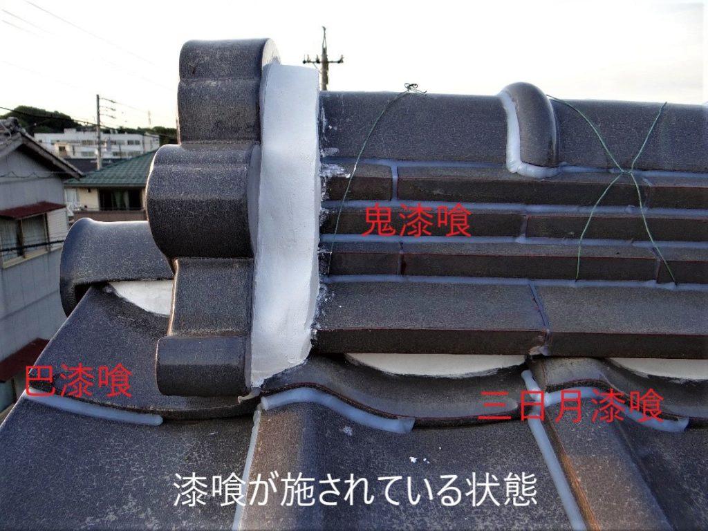 屋根瓦の補修写真(塗装工房)