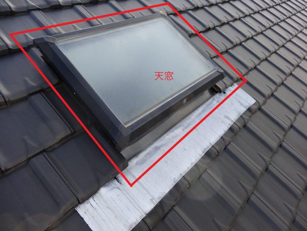 天窓の劣化(塗装工房)