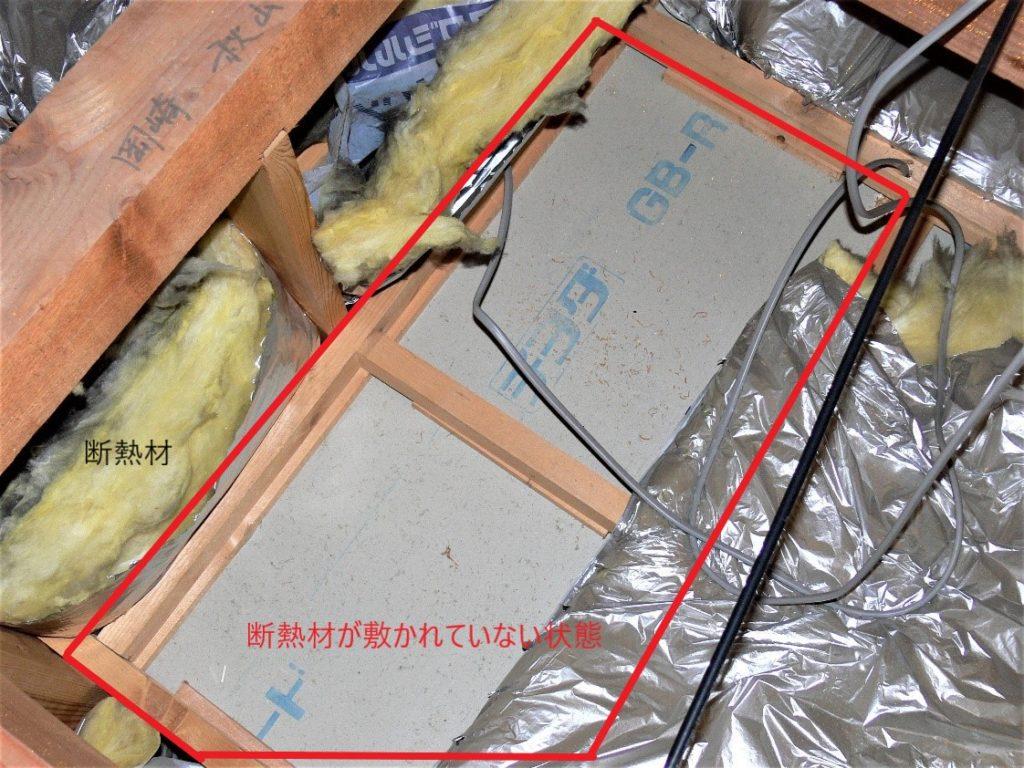 断熱材の敷き忘れ(塗装工房)