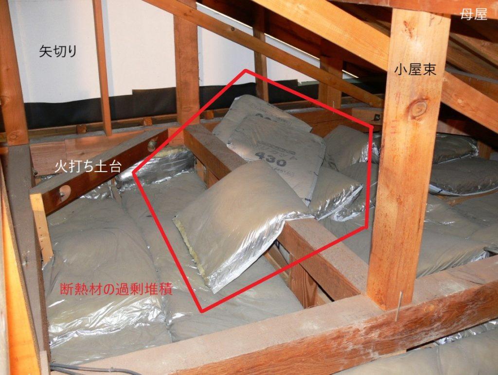 断熱材の過剰敷き(塗装工房)