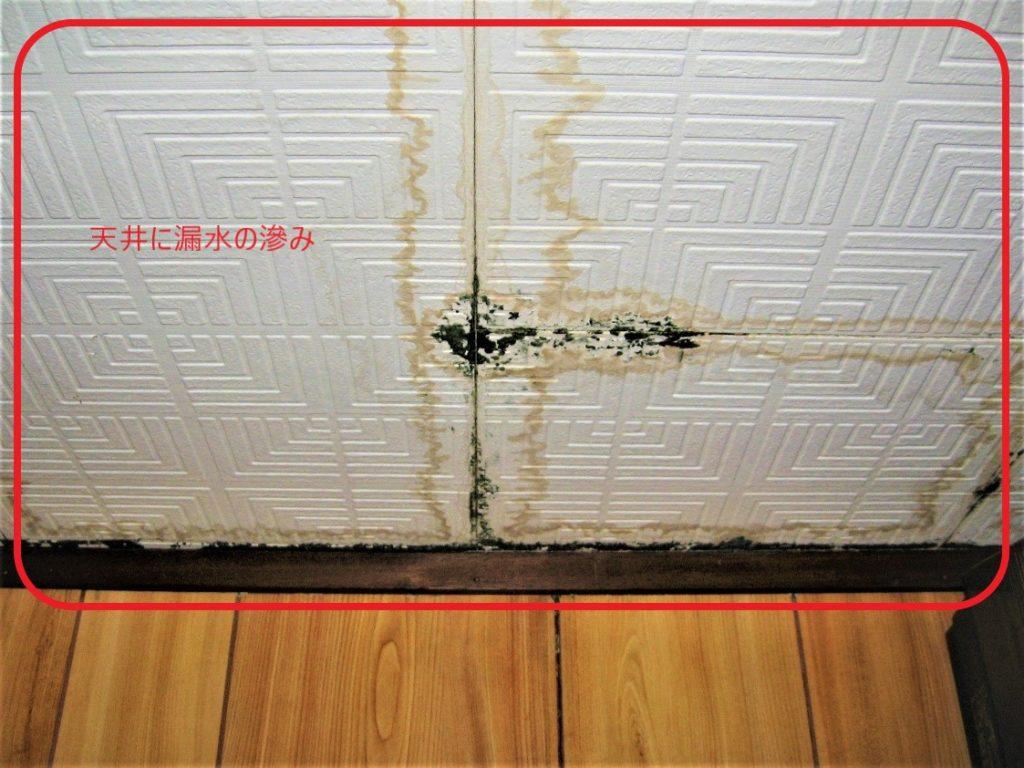 天井に滲み(塗装工房)