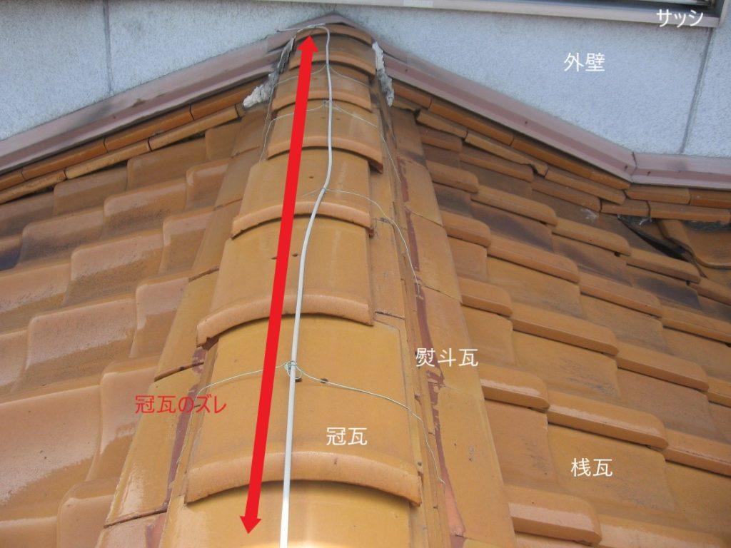 棟瓦の歪み(塗装工房)