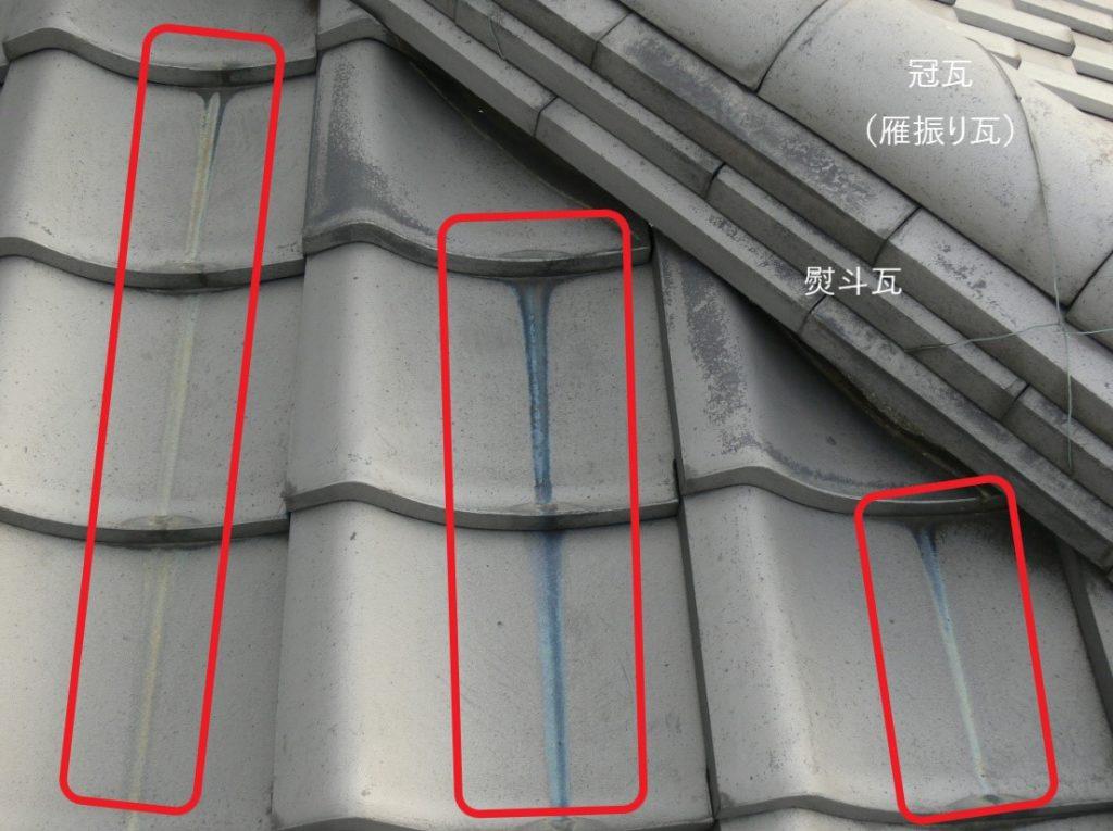 瓦からの滲み(塗装工房)