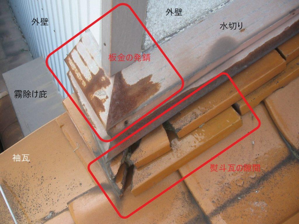 瓦の隙間(塗装工房)