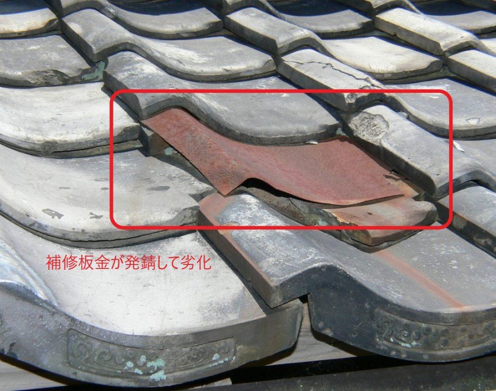 瓦の補修箇所(塗装工房)