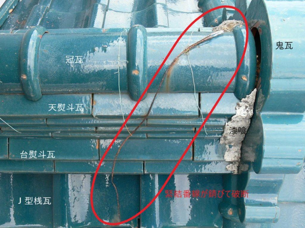 屋根瓦の固定番線の破断(塗装工房)
