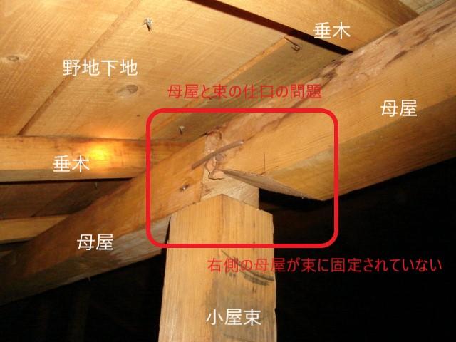 母屋と小屋束の仕口(塗装工房)