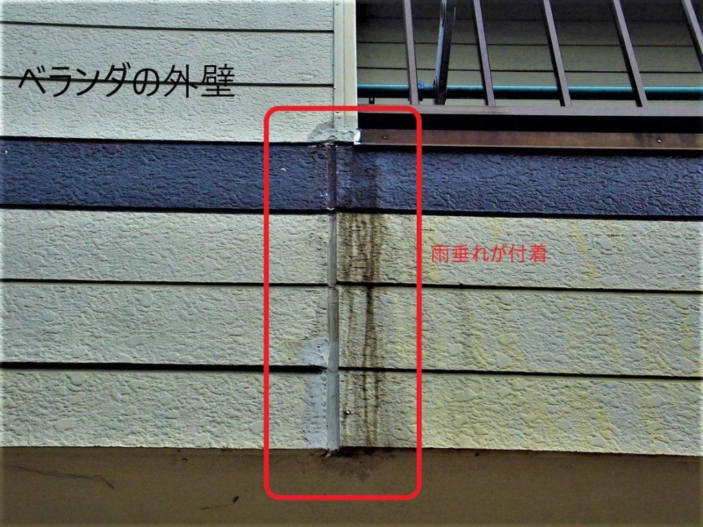 外壁の雨垂れ(塗装工房)