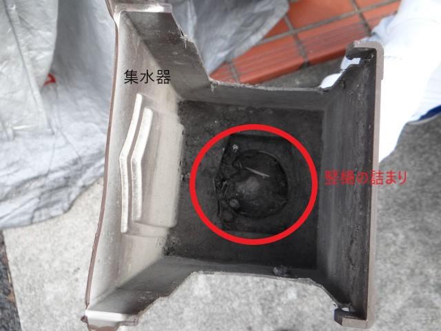 詰った雨水の集水器(塗装工房)
