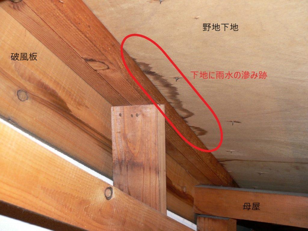 野地板の滲み(塗装工房)