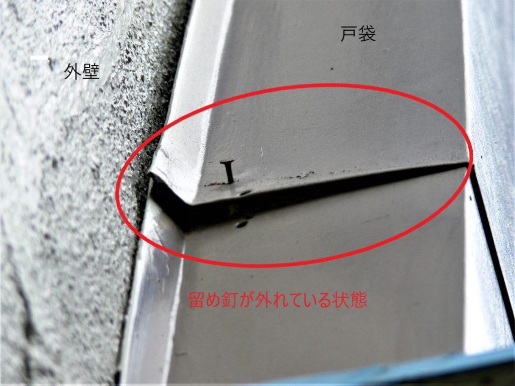 戸袋の留め釘(塗装工房)