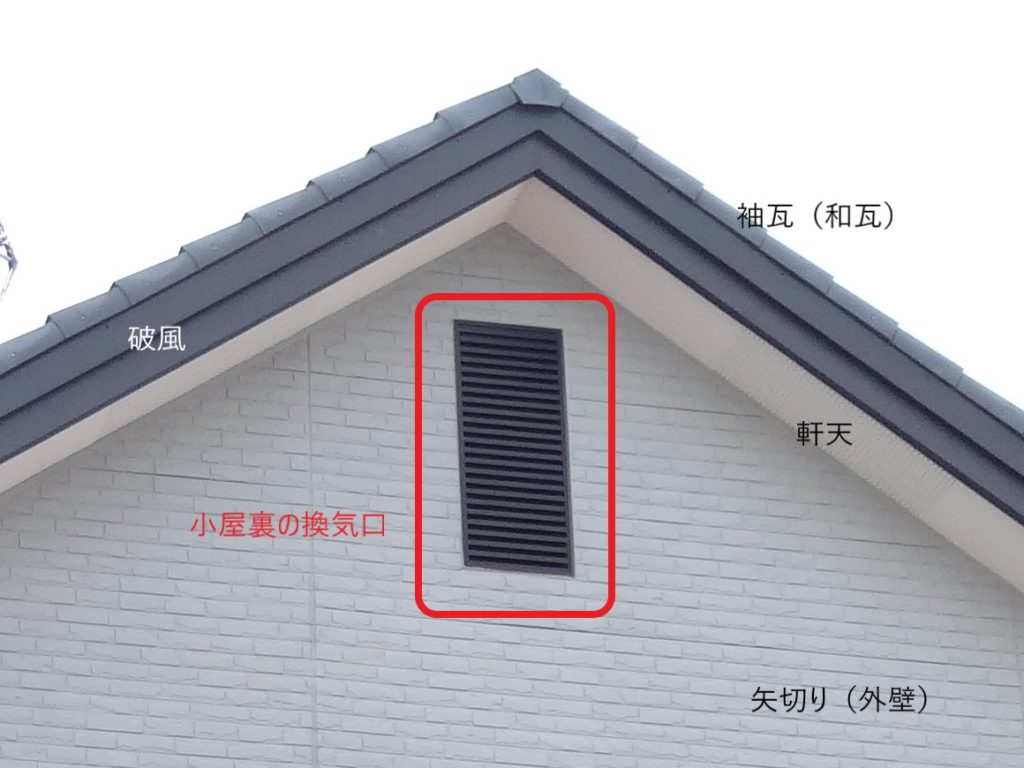 小屋裏の換気口(塗装工房)