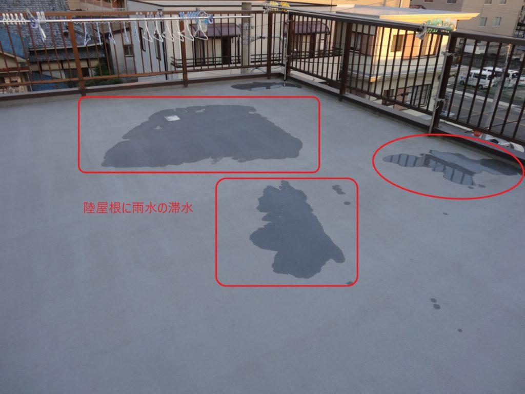 陸屋根の滞水写真(塗装工房)