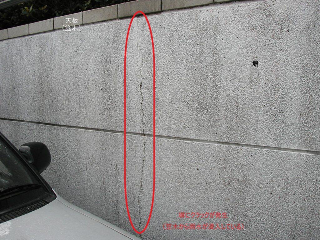 塀のクラック(塗装工房)