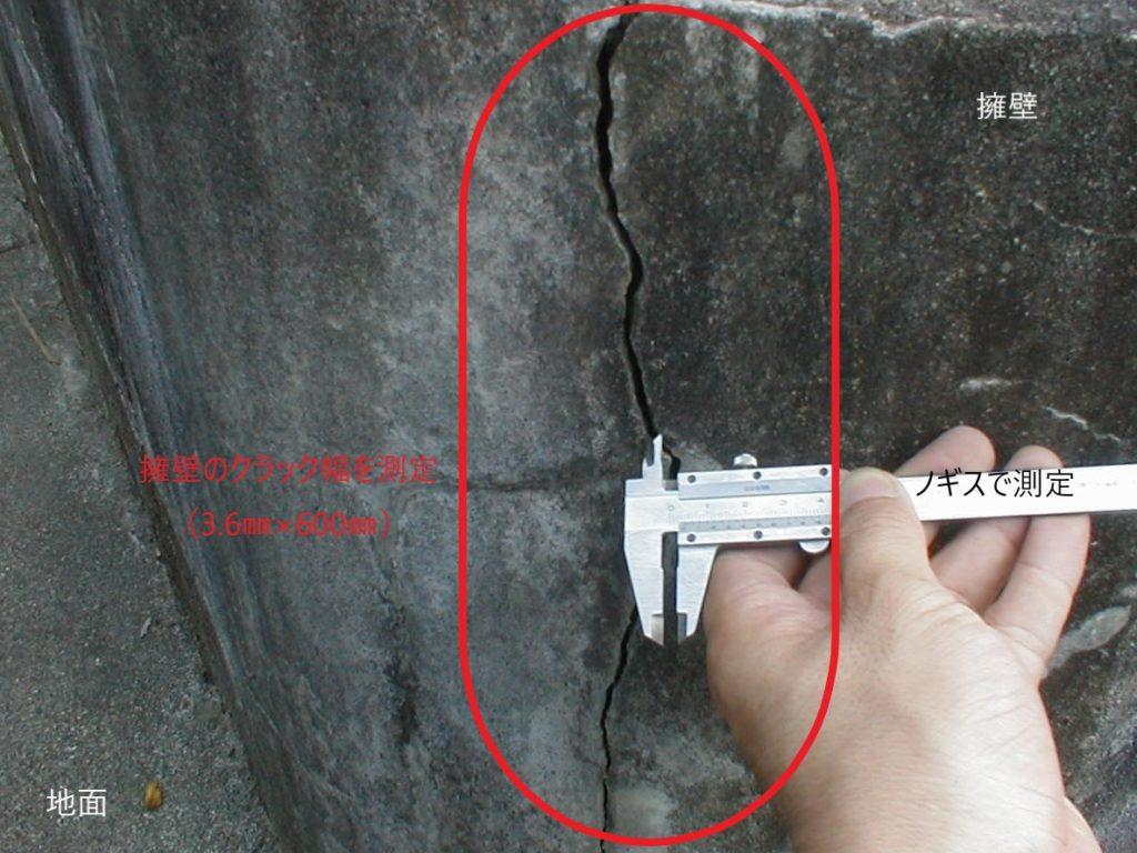 擁壁のクラック(塗装工房)