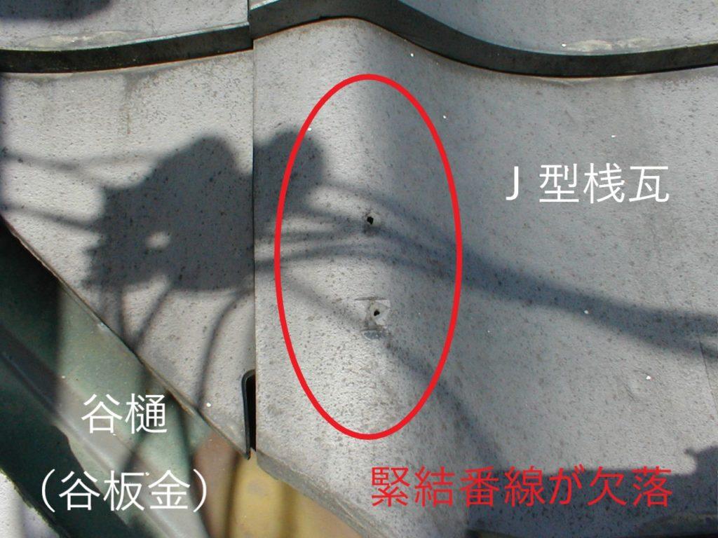 緊結番線の孔(塗装工房)
