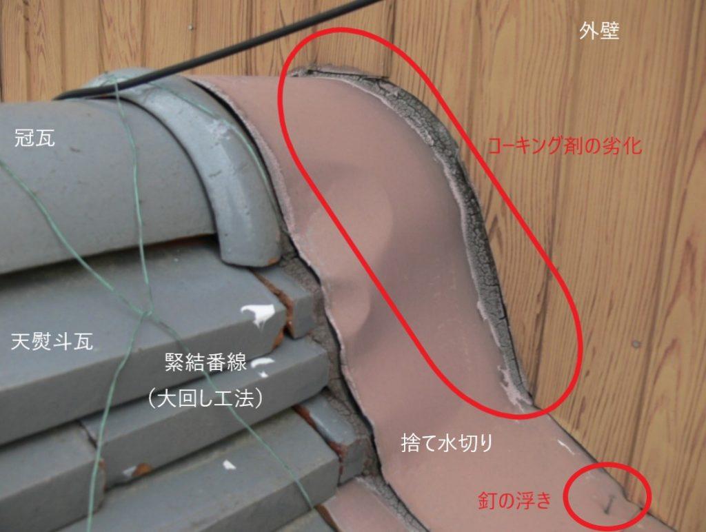 外壁と屋根の取り合い(塗装工房)