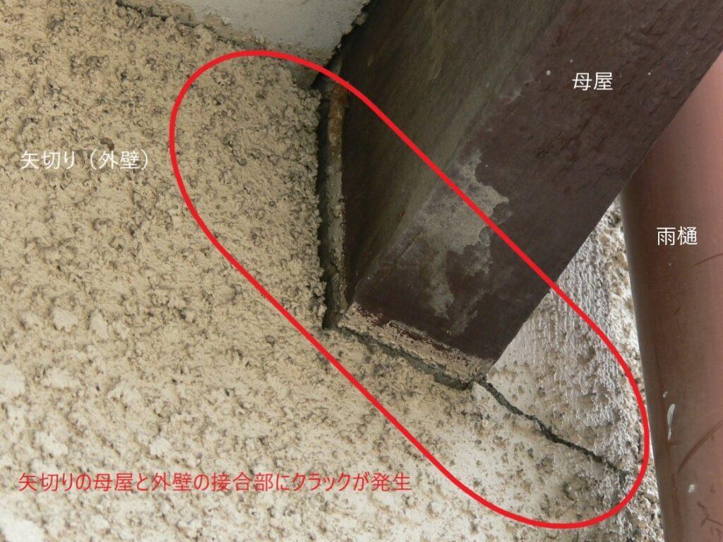 母屋と外壁のクラック(塗装工房)